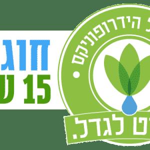 אינטגרל הידרופוניקס חיפה