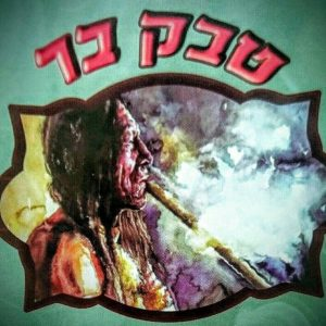 טבק בר