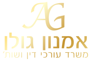 אמנון גולן ושות' משרד עורכי דין