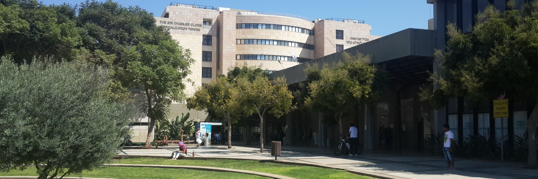 בית חולים שיבא תל השומר