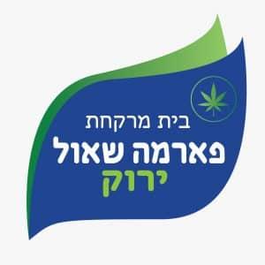 פארמה שאול בית שמש